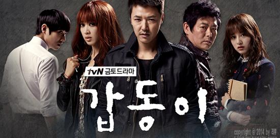 tvN 갑동이