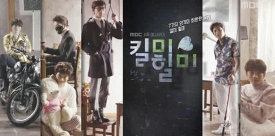 MBC 킬미힐미